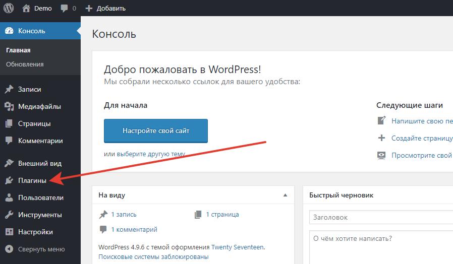 SSL WordPress