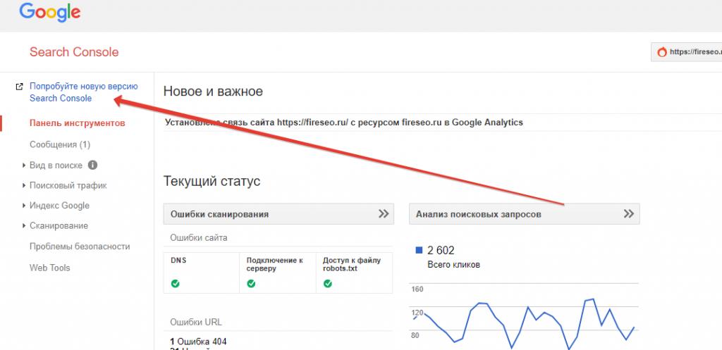 Интерфейс Google Webmaster