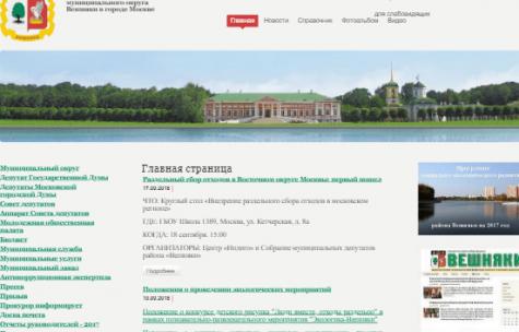 Официальный сайт муниципального округа Вешняки в городе Москве