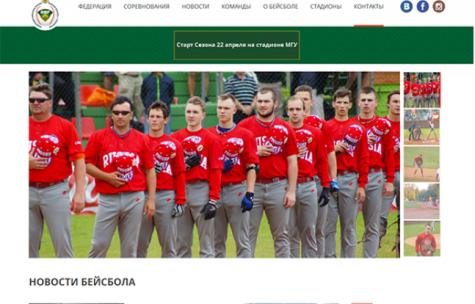 Сайт федерации бейсбола России