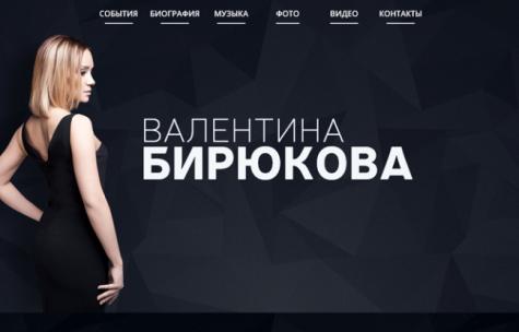 Певица Валентина Бирюкова
