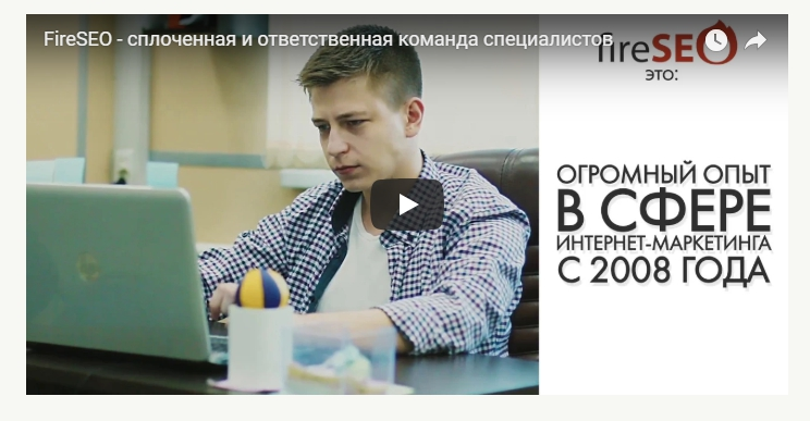 Видео о компании