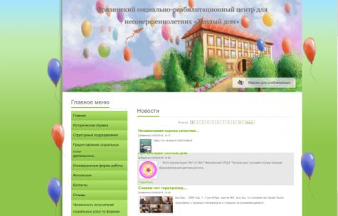Фрязинский социально-реабилитационный центр для несовершеннолетних «Теплый дом»