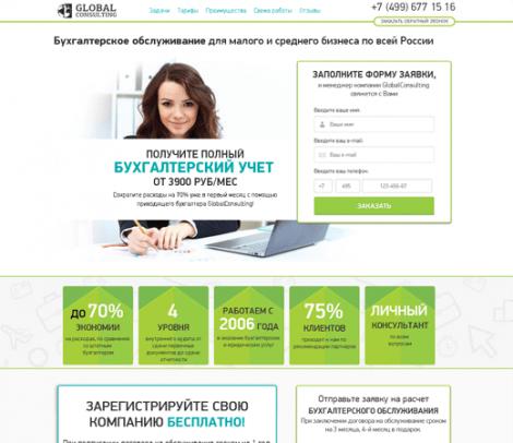 www.глобал-консалтинг.рф