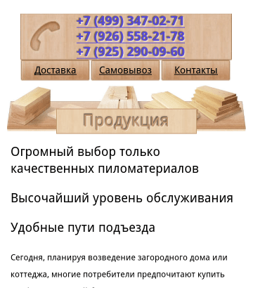 lesmos.ru