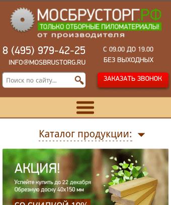 mosbrustorg.ru