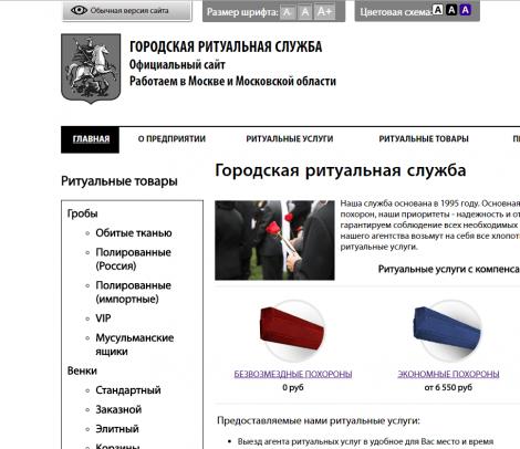 grsritual.ru