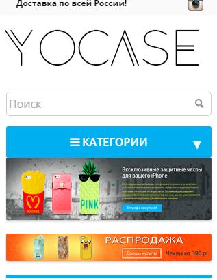 yocase.ru