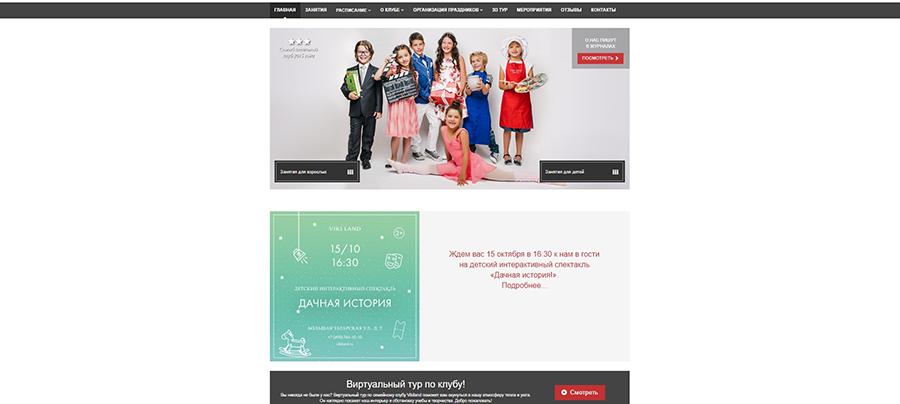 Сайт до редизайна