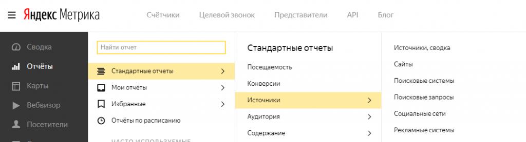 Меню ответов в Яндекс.Метрике