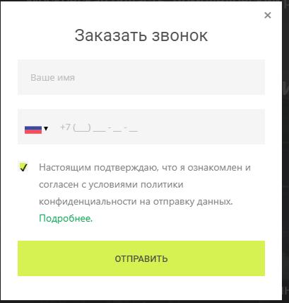 Пример формы на сайте