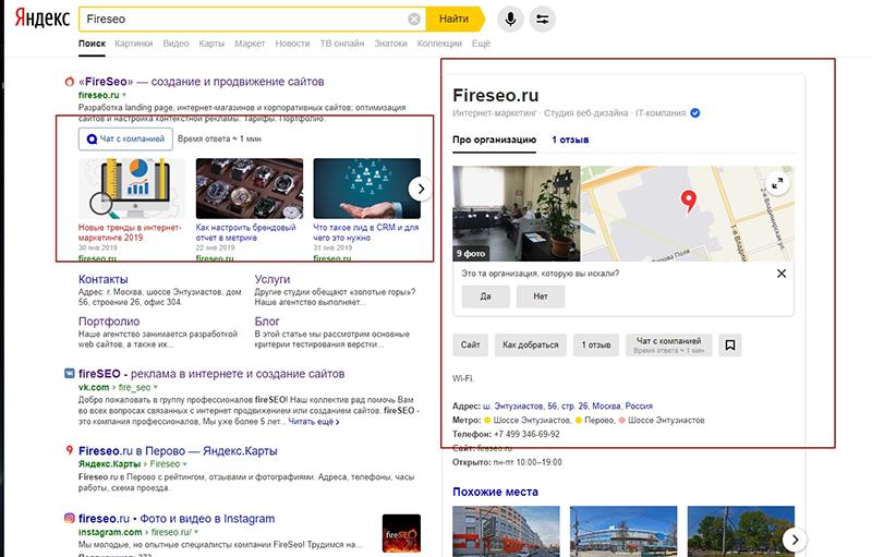 Карточка компании в Яндексе