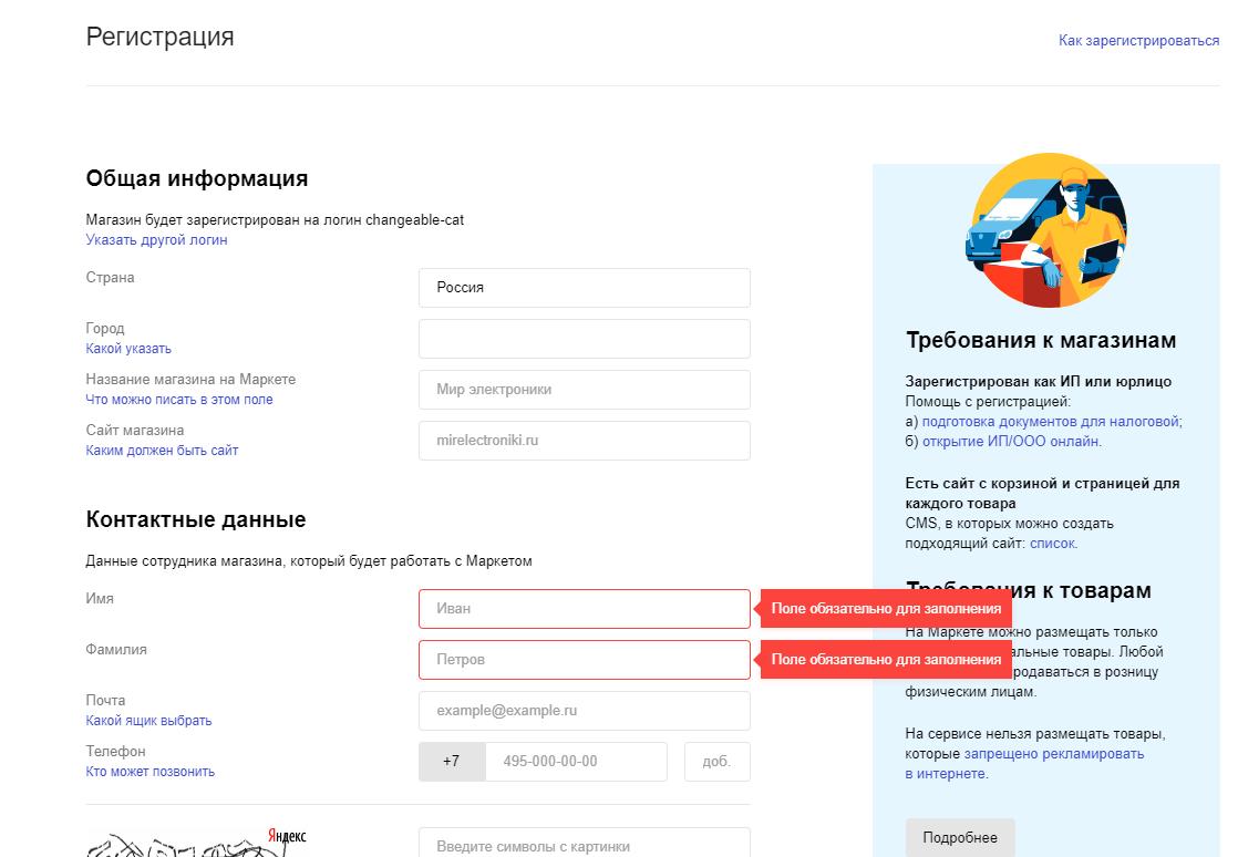 Регистрация на яндекс маркете без открытия ип работа в бухгалтерии мвд отзывы