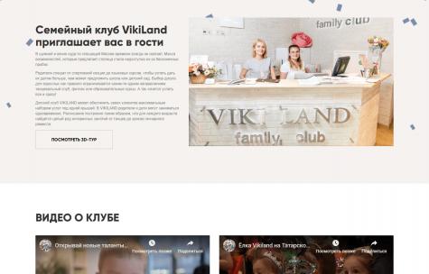 Семейный клуб VikiLand