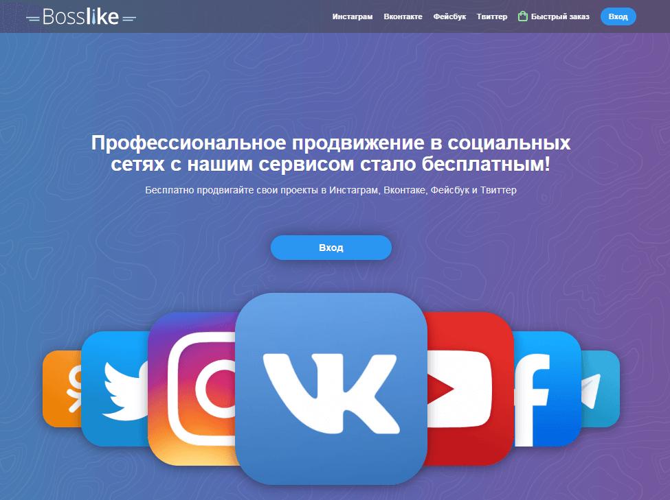Продвижение сайта лайками продвижение сайтов и социальный поиск