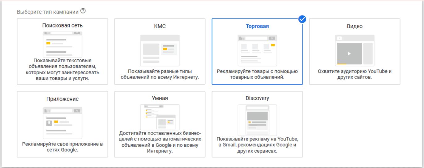 Настройка рекламы Google Shopping