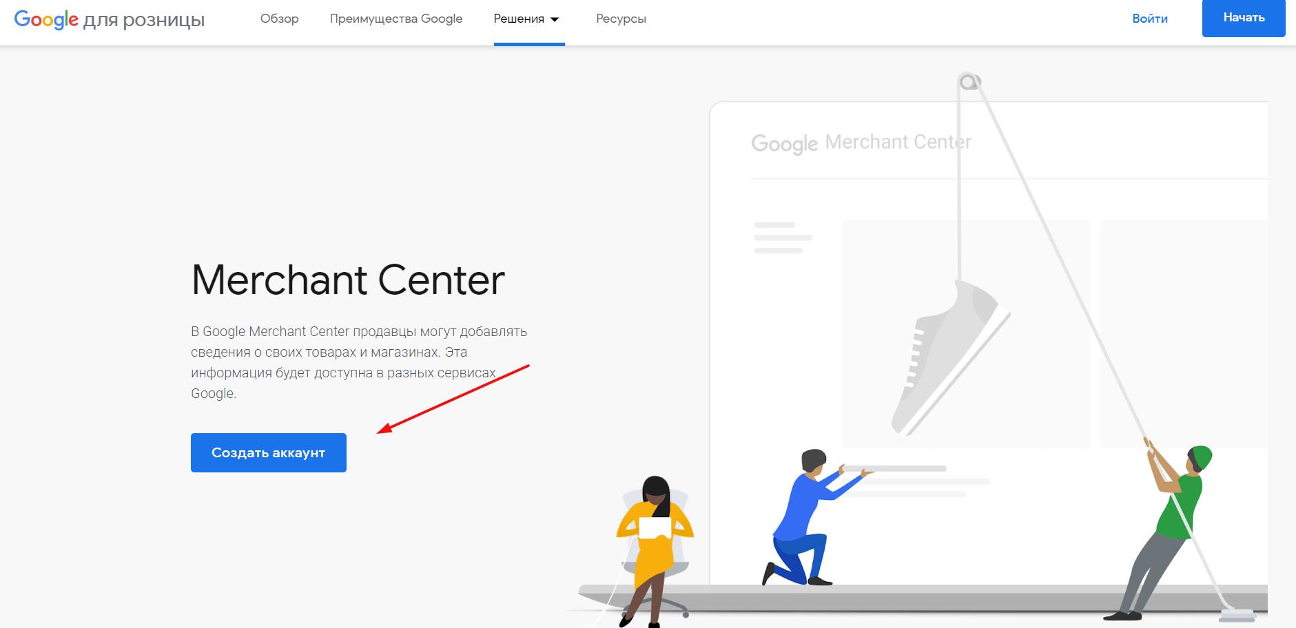 регистрация в google merchant center
