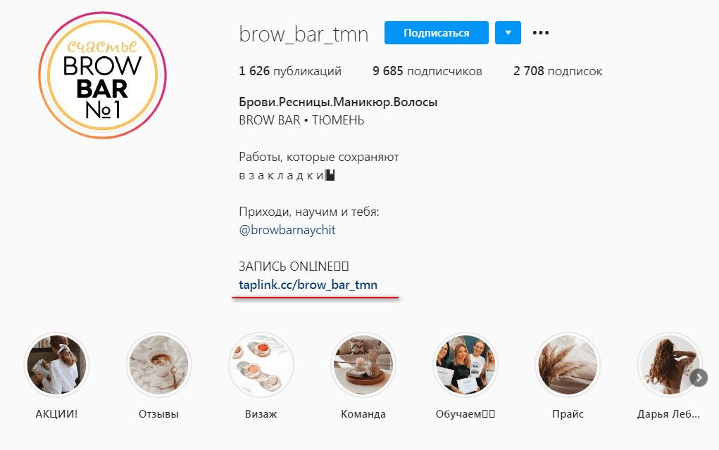 Таплинк в Инстаграм аккаунте