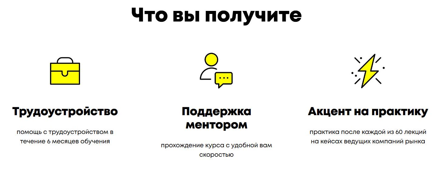 онлайн курс по веб-аналитике от Продактстарс