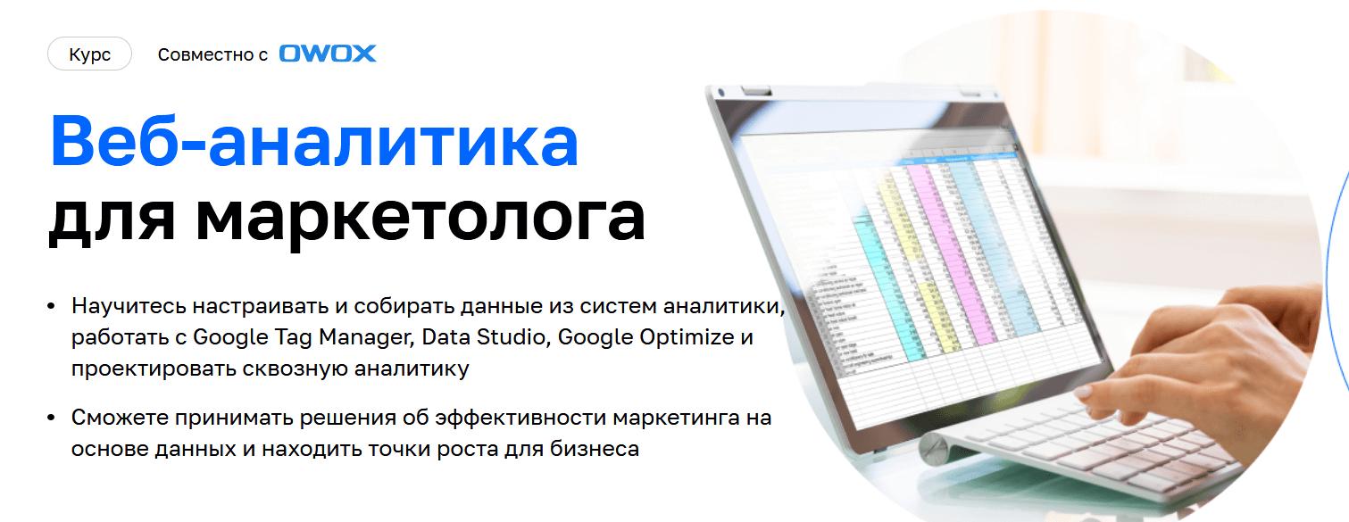 веб-аналитика для маркетологов, курс Нетологии