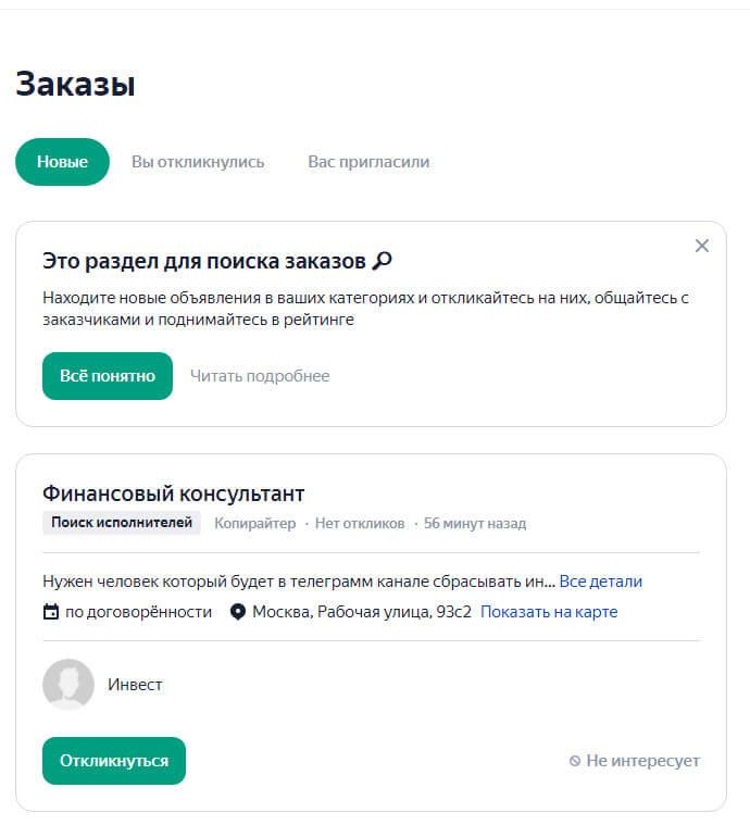 биржа удаленной работы Яндекс Услуги