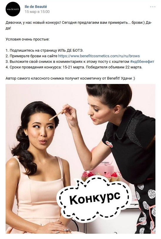 маркетинг магазина косметики