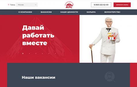 Сайт для персонала KFC