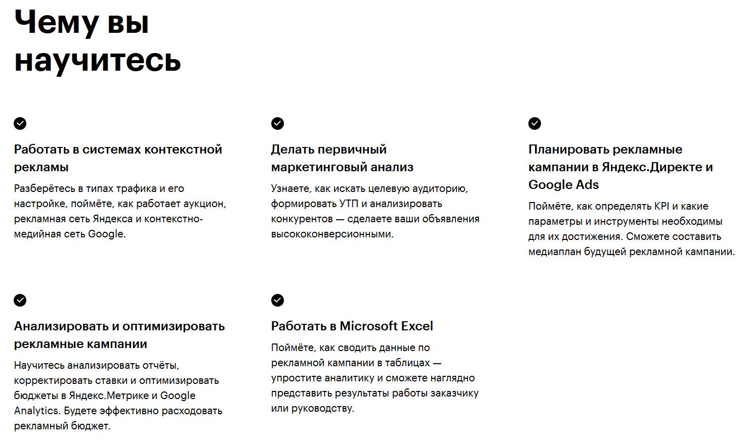 онлайн курс по яндекс директ