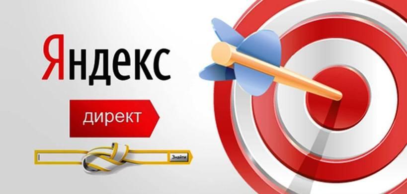 Как снизить стоимость клика в Яндекс.Директ фото 3