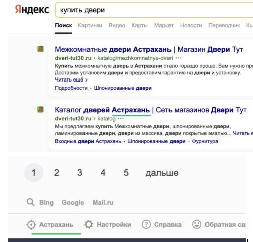 Продвижение в регионах России