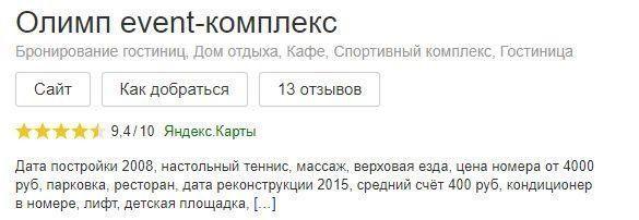 Сайт в справочнике Яндекс