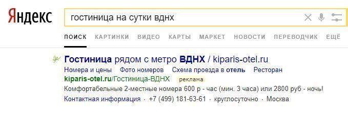 Поисковый таргетинг