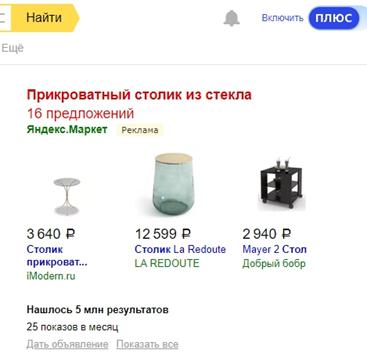Пример объявлений по запросу в Яндекс Маркете