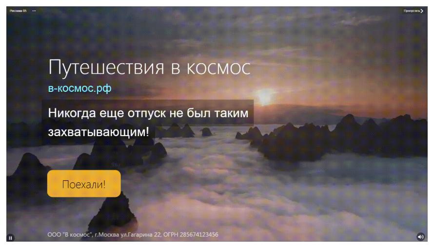 Видеодополнения