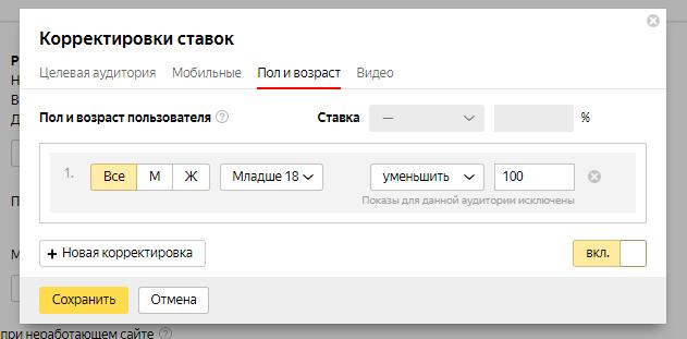 Корректировки в Яндекс Директ