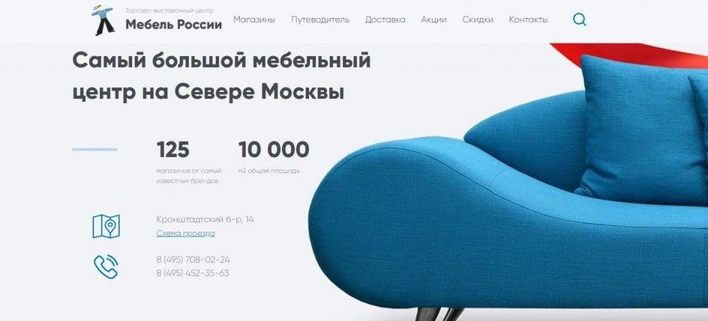 Пример мебельного интернет-магазина