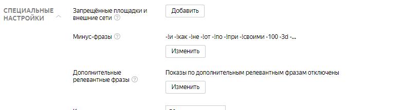 Минус-слова