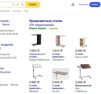 Предложения по запросу в Яндекс Маркете