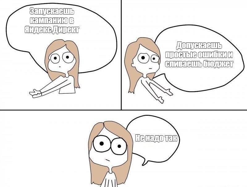 Ошибки Яндекс.Директ
