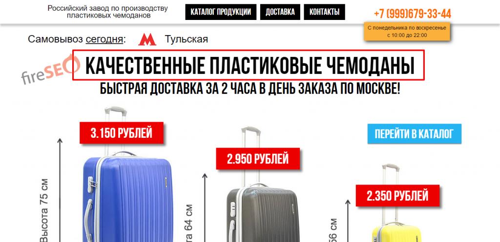 Travelsuicase
