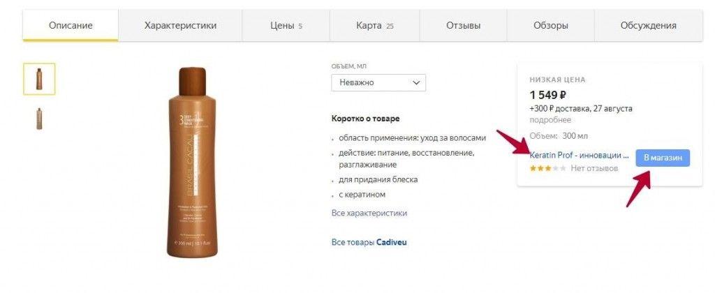 Решение задачи регистрации в Яндекс Маркете