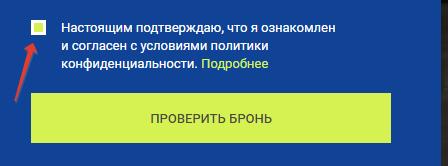 Отметка на форме сайта