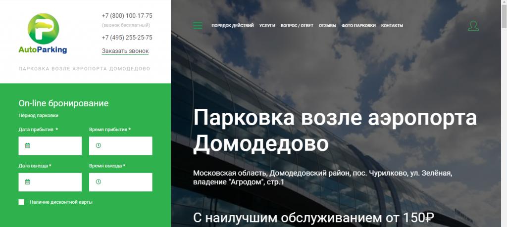 Сайт парковки в Домодедово