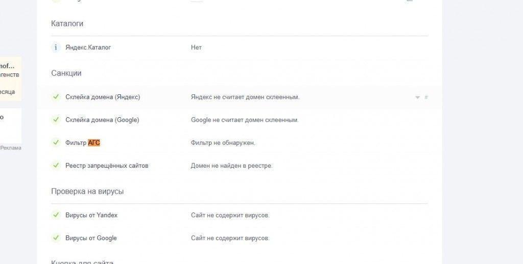Проверка сайта на АГС